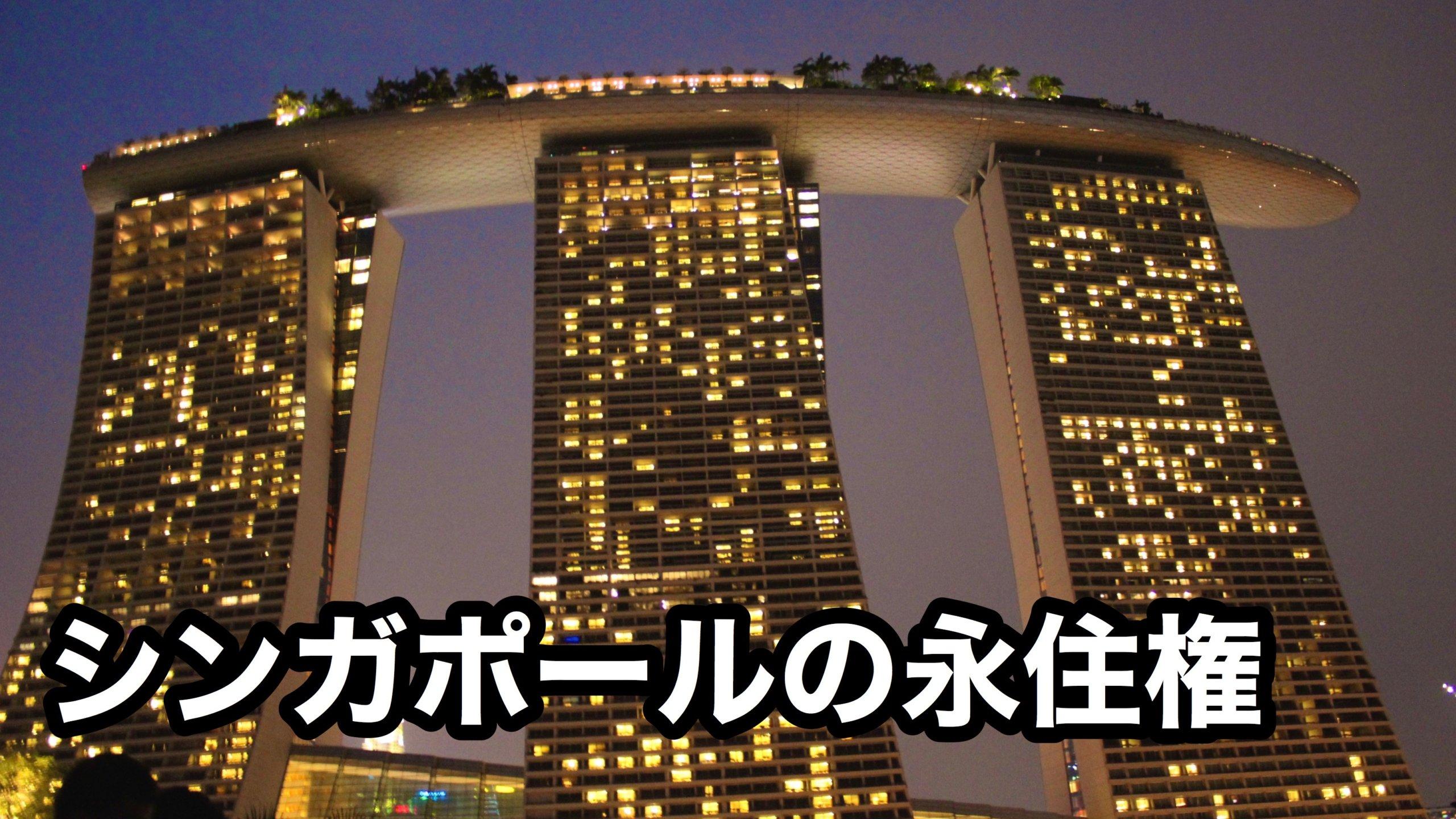 シンガポール ブログ