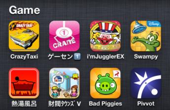 game-folder