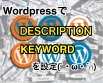 how-description-keyword