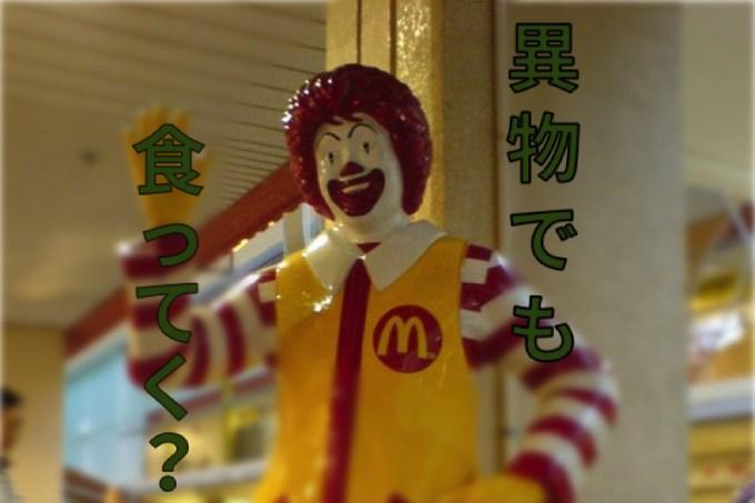 McDonald 3