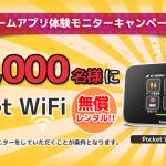 Pocket_Wifi_Free.png