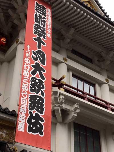 歌舞伎座の垂れ幕