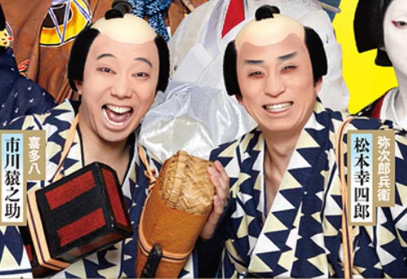 八月納涼歌舞伎2019