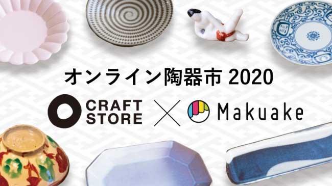 オンライン陶器市2020