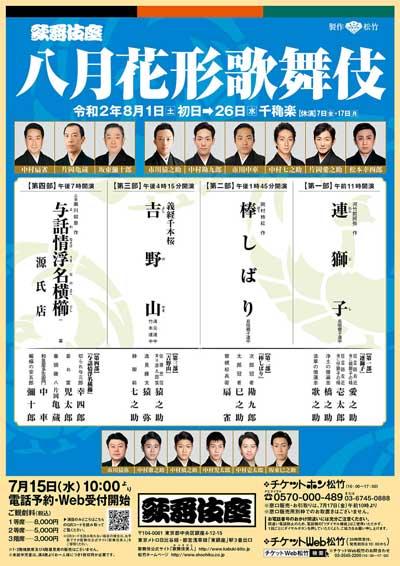 八月花形歌舞伎2020