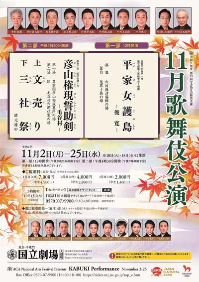国立劇場 11月歌舞伎公演