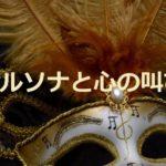 ゲマトリア数秘術「姓名数」に秘められたペルソナと心の叫び