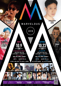 Marvelous2016_b5flyer_ol-01