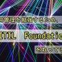 【受験料高すぎ!】ITIL ファンデーションを合格ラインギリギリと取った話