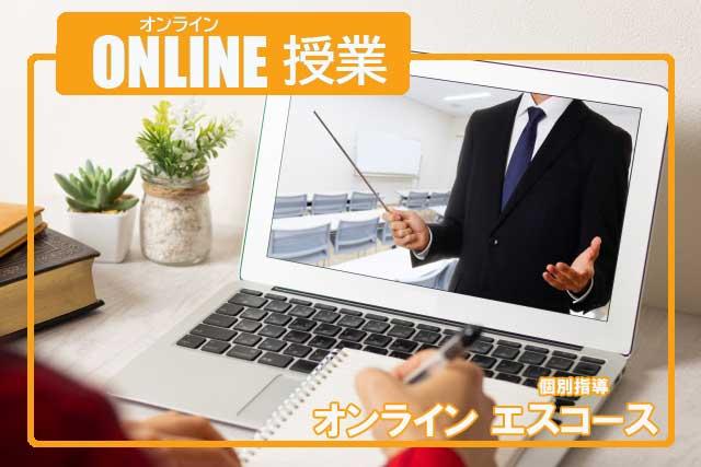 画像に alt 属性が指定されていません。ファイル名: オンライン授業_エスコースオンライン.jpg