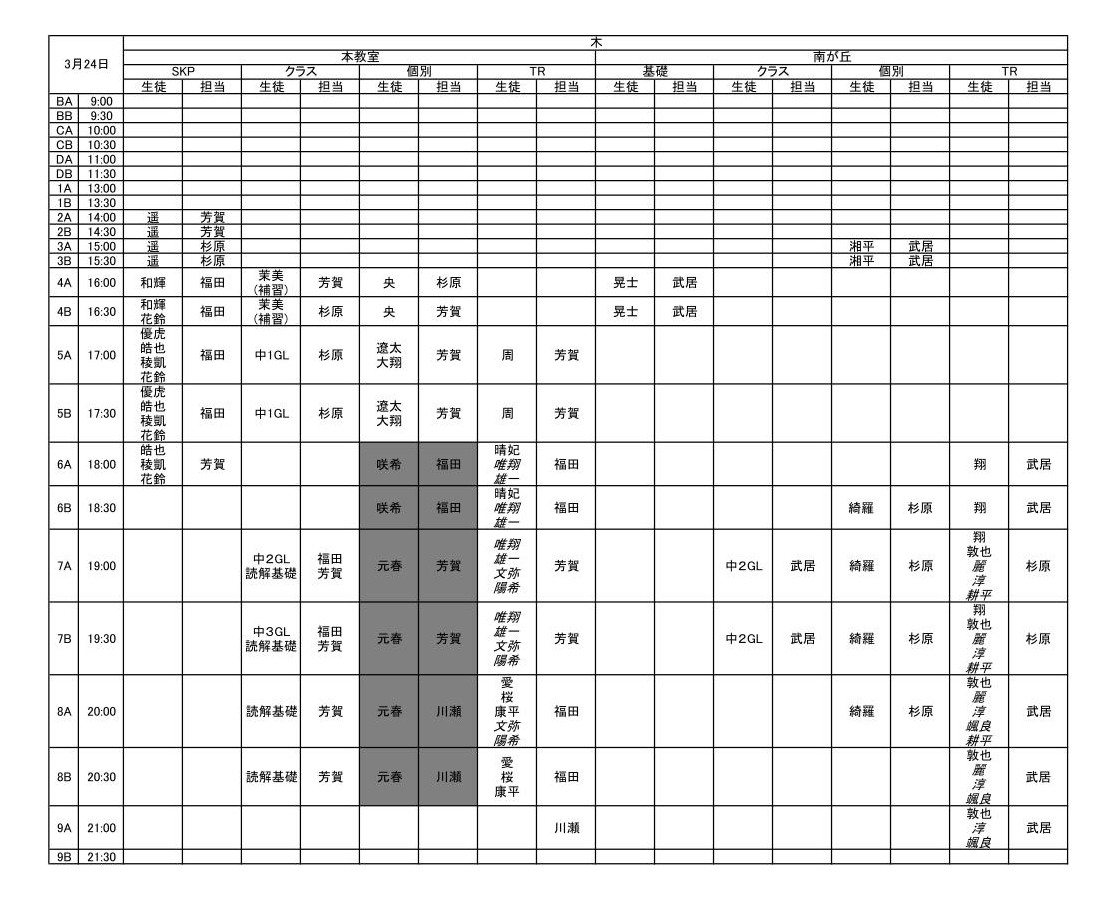 schedule3-3 0319_page_6