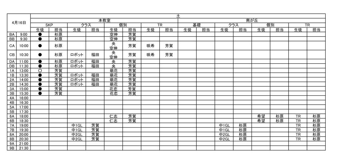 schedule4-3 0415_page_2