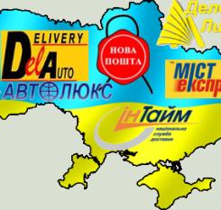 Ukraine-delivery11