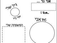 31 best images about Hebrew worksheets on Pinterest