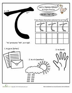 Kindergarten Japanese Language Worksheet Printable