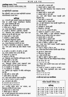 English Grammar with Bengali: Flowers English to Bangla