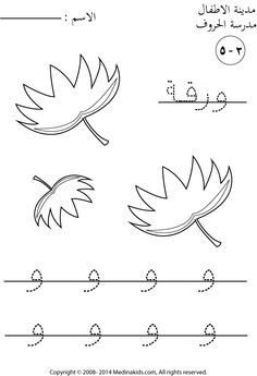 medinakids letter arabic ziin letter trace and color