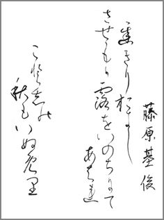 Poem by The Retired Emperor Sutoku, Japan (954~974