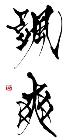 Sisyu: The Japanese Calligraphy Artist Who Created the
