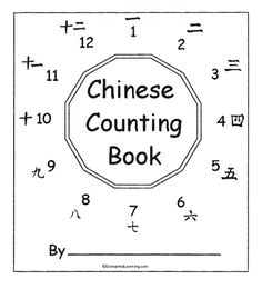 Numbers 1-10: Chinese Word Work and Activities (Mandarin