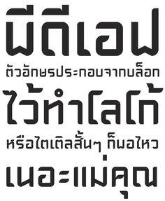 Thai font design by dinsorsign.deviantart.com on