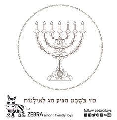Tu Bishvat Seder Clip Art