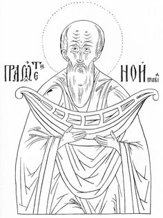 1000+ images about Heilige Noach / Icons on Pinterest
