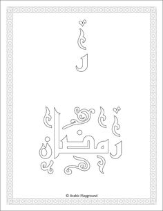 FREE Certificate of Quran Memorization by Arabic