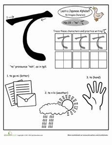 1000+ images about Japanese worksheets on Pinterest