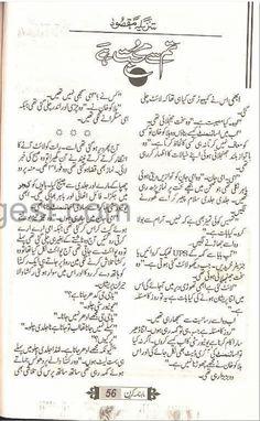 Musafaton Ke Lamhay A Social Romantic Urdu Novel by Digest