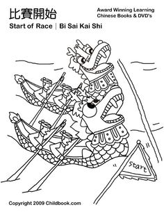 1000+ images about Dragon Boat Festival on Pinterest