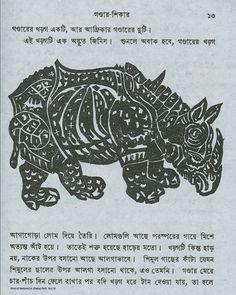 Sahaj Path- Part I & II Rabindranath Tagore Would very