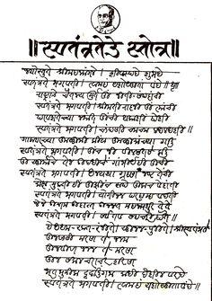 Dastavej: A letter from Peshva era. Written by Sawai