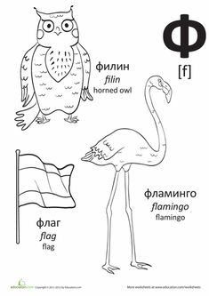 Russian alphabet coloring pages! Download the PDF file to