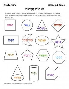 1000+ images about Teaching Hebrew School on Pinterest