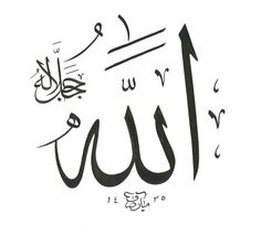 A MUST READ- ALLAH IS THE ONE TRUE GOD OF ABRAHAM , MOSES
