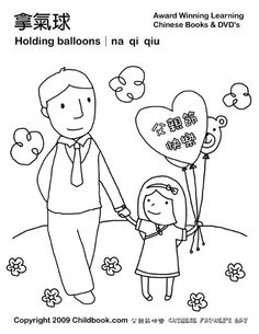 1000+ images about Chinese Father's Day Coloring Pages on