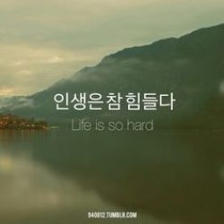 Image result for korean quotes difficult