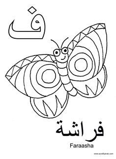 Color and write Arabic letters worksheet لون وأكتب حرف ب