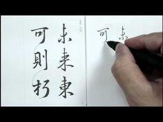 韓玉青教你從心改善手寫字。藝術療癒鋼筆字。古英文書法,中文硬筆書法教學,復古鋼筆繪畫教學,歐文 ...
