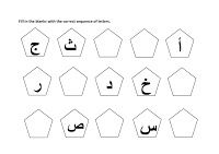 Arabic worksheet on the site, met welke letter begint het