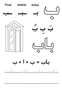 Arabic Letters Chart This would fulfill the multicultural