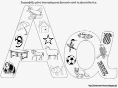1000+ images about Αλφάβητο-φύλλα εργασίας on Pinterest