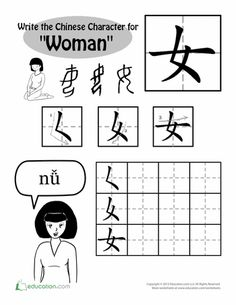 1000+ images about Chinese Characters Worksheets for Kids