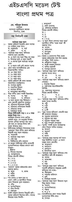 English Grammar with Bengali: Vegetable English to Bangla