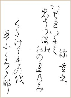 1000+ images about Haiku-Japanese poetry on Pinterest