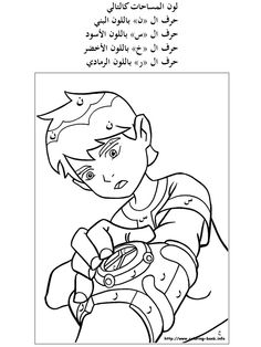 1000+ images about Arabic worksheets on Pinterest