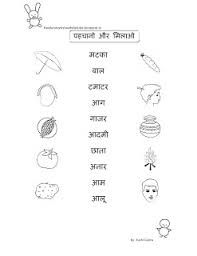 Hindi Alphabets Worksheets,Kindergarten Curriculam,Hindi
