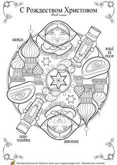 Coloriage / dessin Mandala de Noël Paix sur la Terre aux