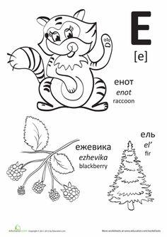 Pусский алфавит. Russian alphabet. Ruska azbuka. Руска